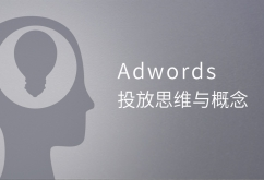 Adwords投放思维与概念